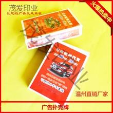 白沙定做扑克牌厂家,昌江扑克牌专业定做家图片