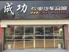 青島成功專業汽車音響改裝