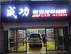 青島成功專業汽車音響