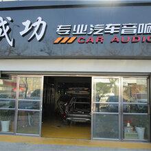 青岛汽车音响改装店图片