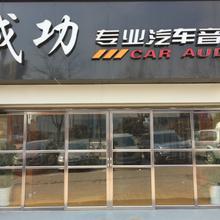 青岛汽车音响青岛汽车音响改装青岛成功专业汽车音响图片
