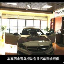 青岛成功汽车音响图片