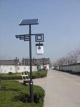 贵州务川仡佬族苗族自治县3m太阳能庭院灯灯光效果庭院灯价格图片
