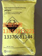 盐酸羟胺cas5470-11-1高品质试剂级现货供应图片