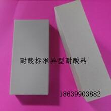 邢台耐酸砖-河北邢台耐酸砖环氧胶泥7图片