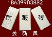 广西贵港耐酸砖,广西贵港耐酸瓷砖厂家7