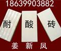 山西吕梁耐酸砖,山西吕梁耐酸瓷砖厂家7