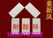 江西宜春素面耐酸砖,江西宜春耐酸瓷砖厂家7