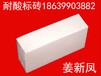 江西斧头耐酸砖,江西斧头耐酸瓷砖7