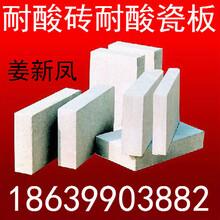 江西新余耐酸砖,江西新余耐酸瓷砖厂家7图片