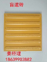 黑龙江盲道砖价格哈尔滨盲道砖7图片