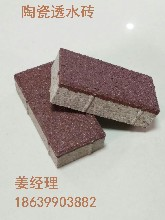 重庆透水砖图片陶瓷透水砖厂家直销7图片