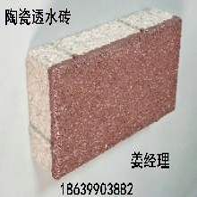 陕西透水砖价格陶瓷透水砖尺寸7图片