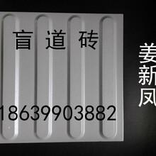 江苏盲道砖徐州盲道砖厂家7图片