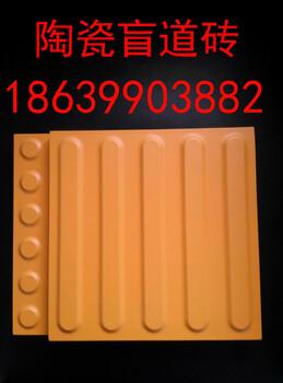 宁夏盲道砖/宁夏全瓷盲道砖哪里价格比较便宜呢7?