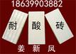 甘肅蘭州耐酸磚廠家自產自銷出廠價供貨9