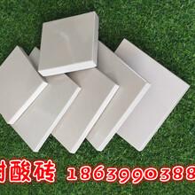 四川遂宁耐酸砖/耐酸砖价格0图片