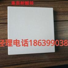 河北邯郸耐酸砖耐酸瓷砖耐酸砖厂家A图片