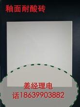 湖南长沙耐酸砖厂家耐酸瓷板图片