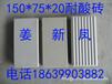 新疆石河子耐酸磚耐酸膠泥專業銷售廠家d