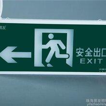 霍林郭勒易发应急灯,层道安全出口指示牌安全出口标志灯