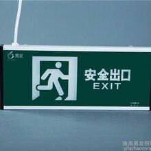 深圳易发应急灯,疏散紧急通道指示灯