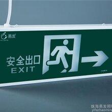 牙克石易发应急灯,标志灯牌安全出口指示牌声光控吸顶灯