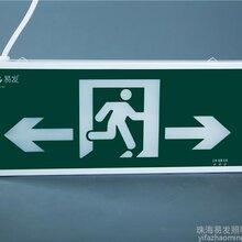 辽宁易发应急灯,消防应急灯疏散标志灯安全指示牌
