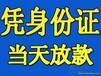 十堰私借丹江口个人信用贷款快速借钱