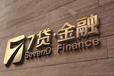 7贷金融免费办理绝不收费个人贷款