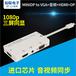 miniDPTOVGAAudioHDMIDP三合一转换器1080P高清三屏同显