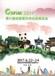 第六届中国(成都)餐饮供应链展览会