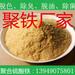 唐山聚合硫酸铁SPFS厂家价格