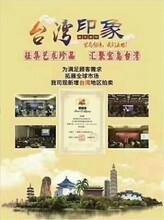 秦轩国际2017台北大型珍品秋拍征集图片
