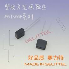 MST方形保险丝电源塑胶保险丝安规认证保险丝保险丝厂家图片