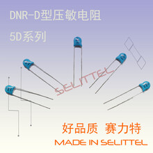 DNR-D型压敏电阻5D系列压敏电阻保险丝厂家图片