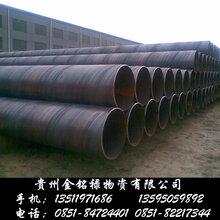 贵州螺旋钢管贵阳螺旋钢管毕节螺旋钢管厂防腐螺旋管