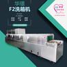 周转箱清洗机胶框清洗机广东生产厂家