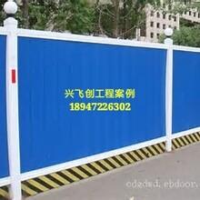 供應包頭彩鋼市政圍擋、施工現場彩鋼圍擋、PVC彩鋼圍擋板廠家圖片