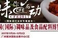 2017年广州国际调味品展览会