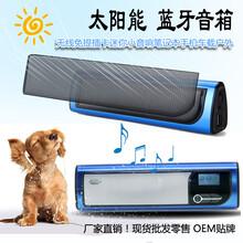 太阳能蓝牙音箱户外插卡无线通话外放收音厂价直销图片