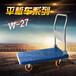 旺揚W-27折疊塑料底板平板手推車搬運車快遞送貨倉庫推車