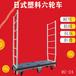 旺揚W-24日式塑料超市六輪補貨車倉庫貨架理貨平板車