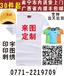 现货广告衫文化衫广告T恤班服定做印字印印图立等可取