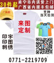 崇左现货广告衫文化衫广告T恤班服广告帽广告马甲订做