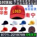 定做广告帽鸭舌帽广告帽定制学生帽志愿者帽印字