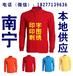 南宁广告衫印字印图