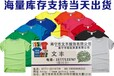 南宁广告T恤印字印图