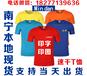 南宁促销服定做,促销T恤文化衫广告衫批发