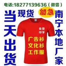 印班服南宁班服定做印彩图印图案标志广西南宁,